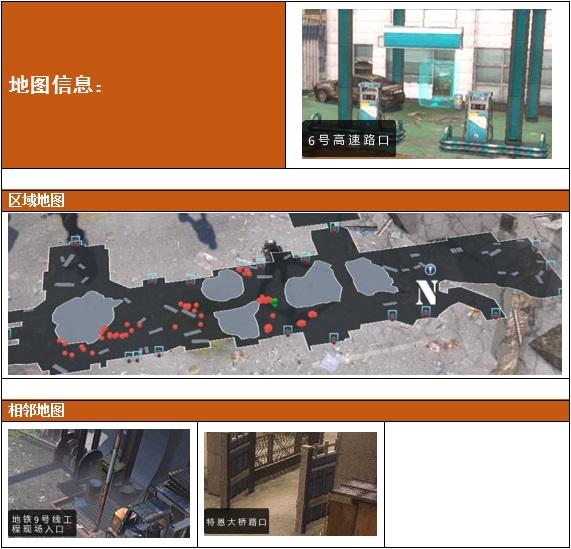 6号高速路口地图信息.jpg