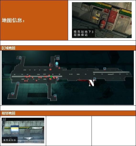维克站地下3层.jpg