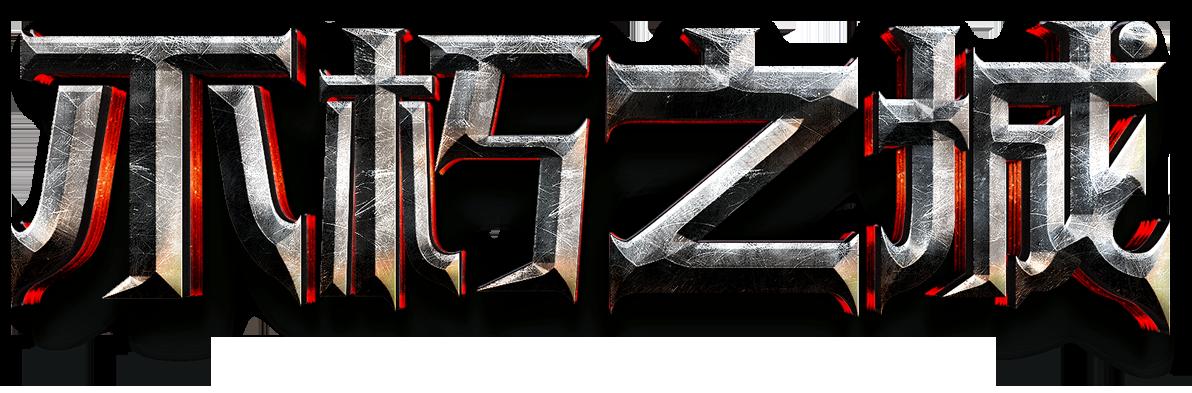 不朽之城logo·.png